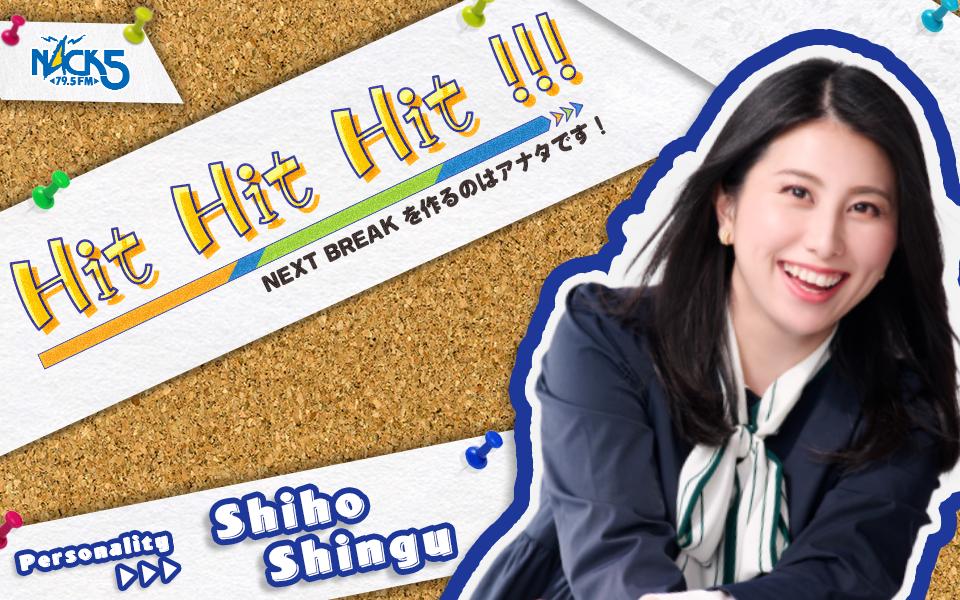 Hit Hit Hit! - FM NACK5 79.5MHz(エフエムナックファイブ)