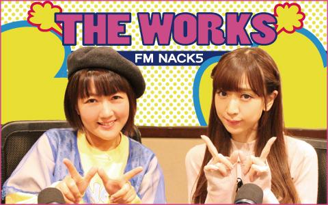 FM NACK5 79.5MHz(エフエムナックファイブ)